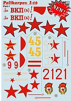 Поликарпов И-16. Набор №1 деколей для сборной модели самолета в масштабе 1/32. PRINT SCALE 32-015