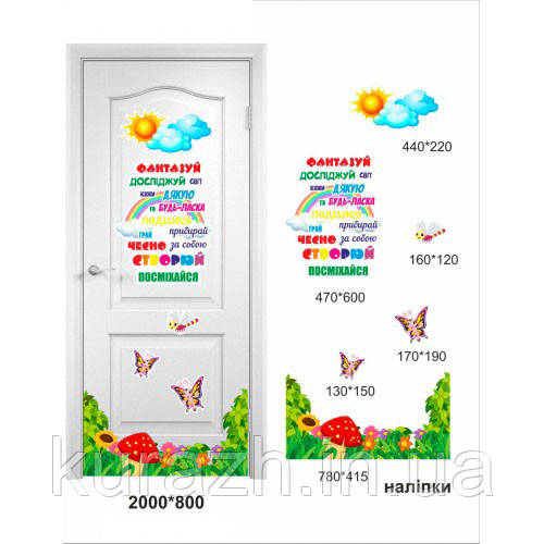 Набір вінілових наклейок на двері для початкових класів