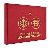The Hope Chest. Ukrainian Треасурес (Скриня. Речі сили)