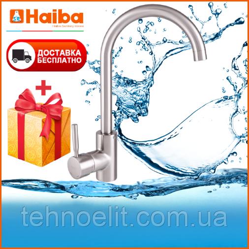 Высокий латунный смеситель для кухни на мойку Haiba HANS 011 (HB0167) цвет нержавеющая сталь