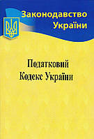 Податковий кодекс України (2019)