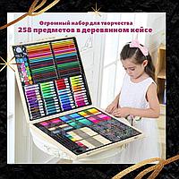 Набор для рисования 258 предметов в деревянном кейсе