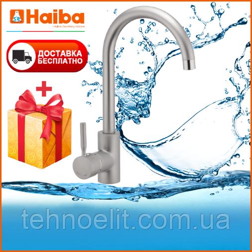 Высокий латунный смеситель для кухни на мойку матовый Haiba HANS 011 (HB0164)