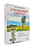 Стежками Карпат. Путівник. 80 маршрутів в Українських Карпатах