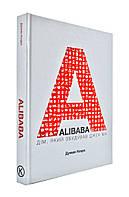 Alibaba. Дім, який збодував Джек Ма