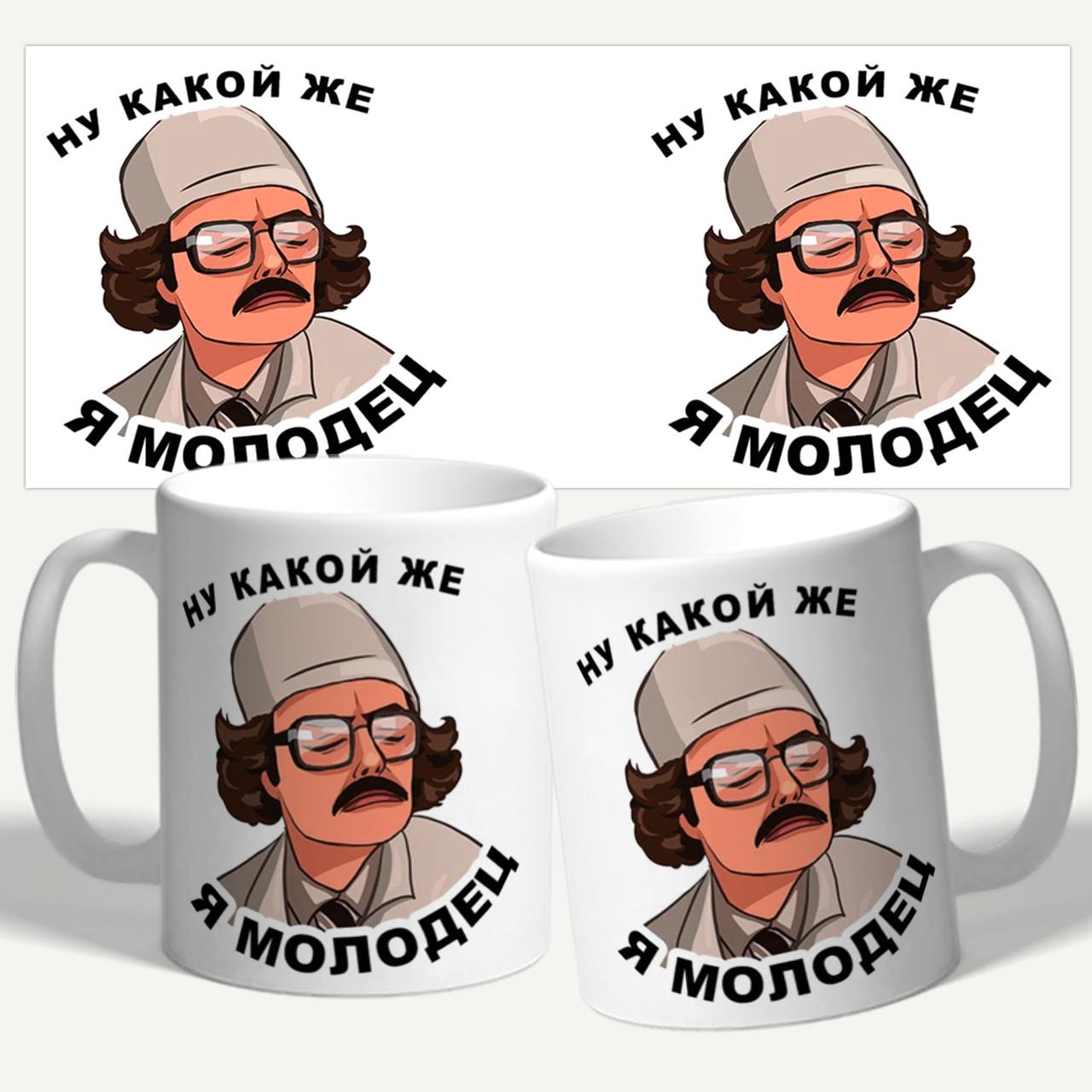 """Чашка с принтом """"Внутри Лапенко / Ну какой же я молодец"""""""