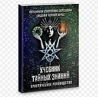 Учебник тайных знаний. Практическое руководство. Екатерина Анисимова