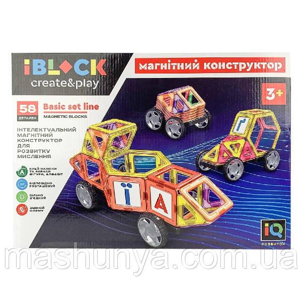 Конструктор магнитный iBlock 58 деталей PL-920-04 Пром