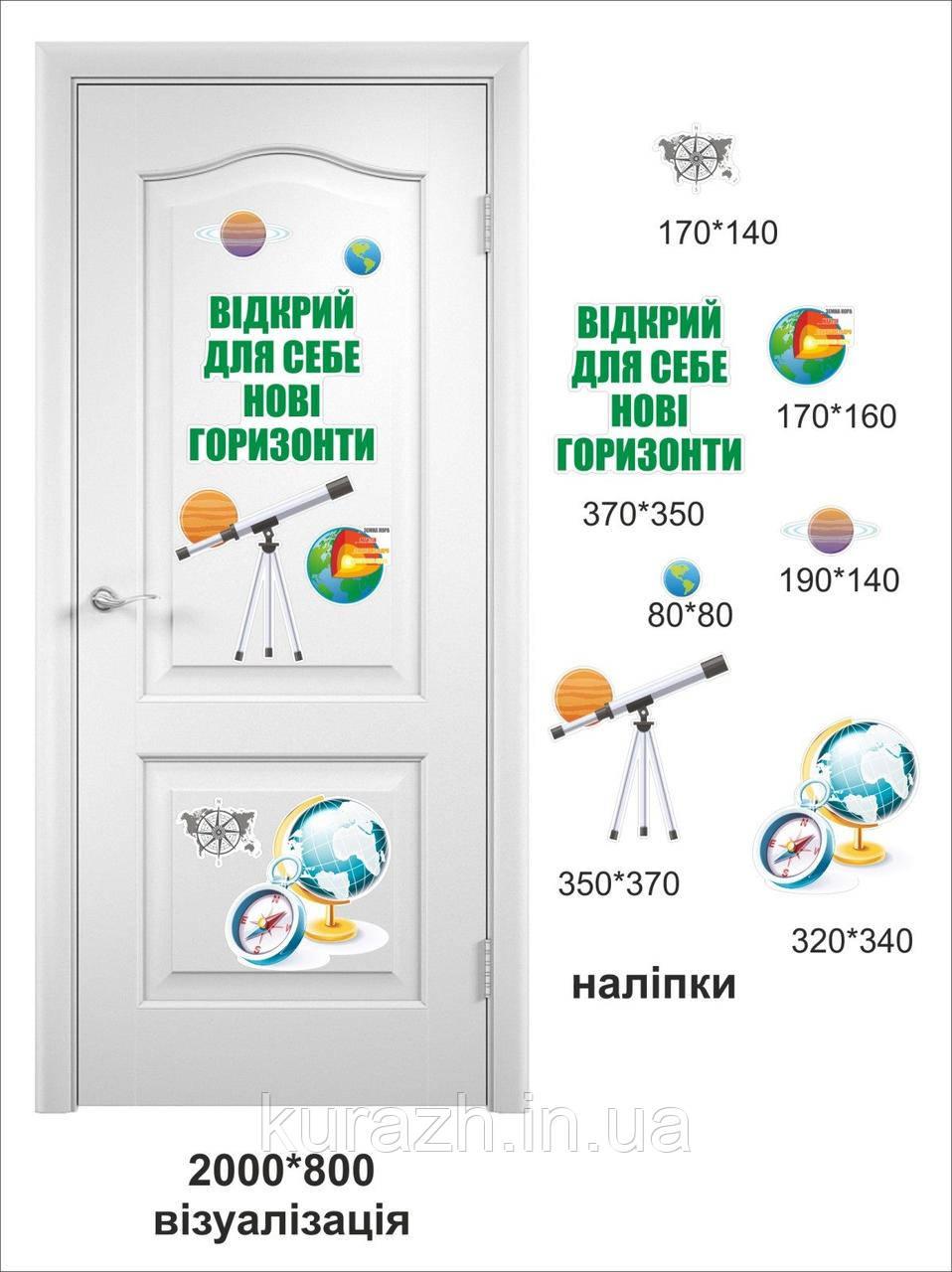 Набір вінілових наклейок на двері