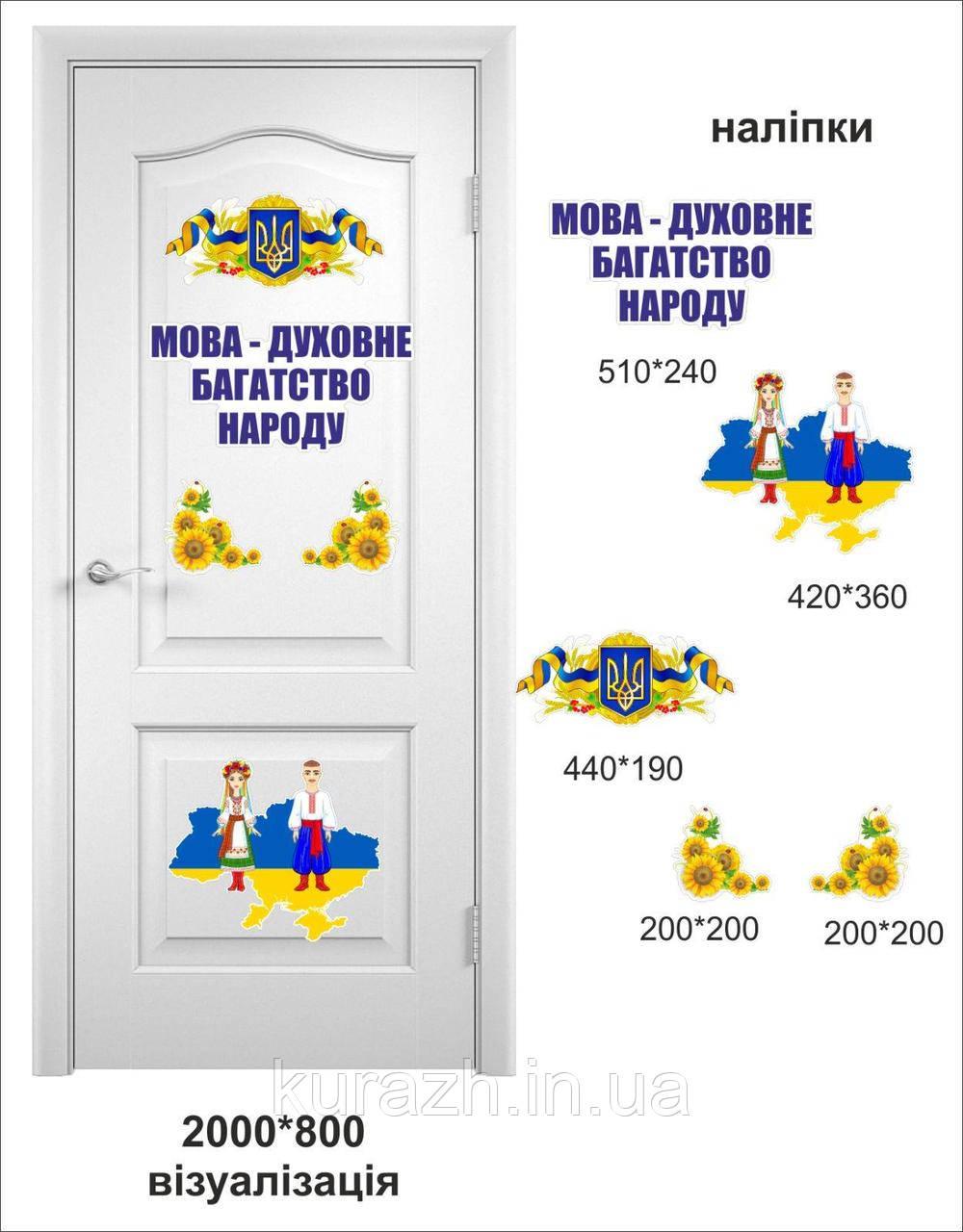Набір вінілових наклейок на двері для української мови та літератури