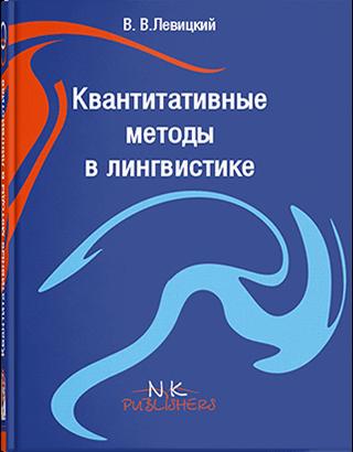 """Книга """"Квантитативные методы в лингвистике [рос.]""""  Левицкий В. В."""