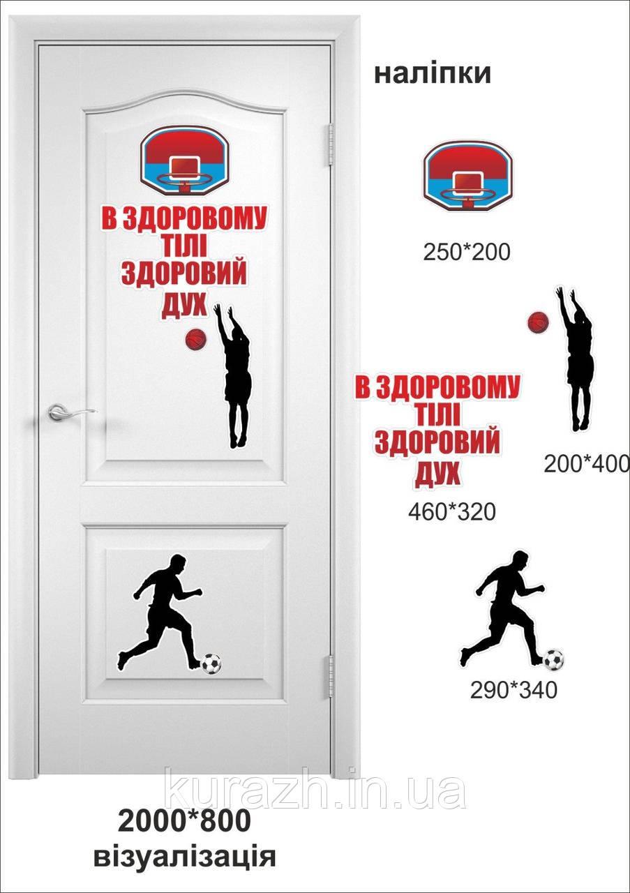 Набір вінілових наклейок на двері в спортивний зал