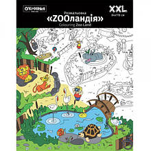 Плакат-раскраска Зооландия XXL (конверт), Раскраски для детей