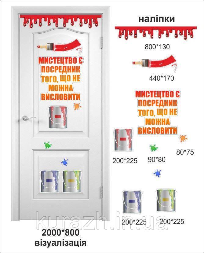 Набір вінілових наклейок на двері для образотворчого мистецтва