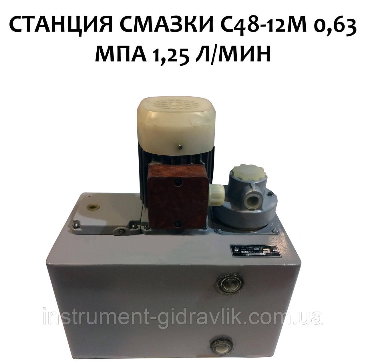 Станция смазки С48-12М 0,63 МПа 1,25 л/мин