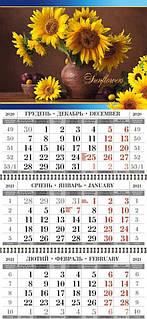 Календарь квартальный (3-пружинный) Подсолнух 2021