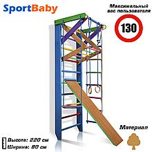 Дитячий спортивний куточок «Веселка 3-220»
