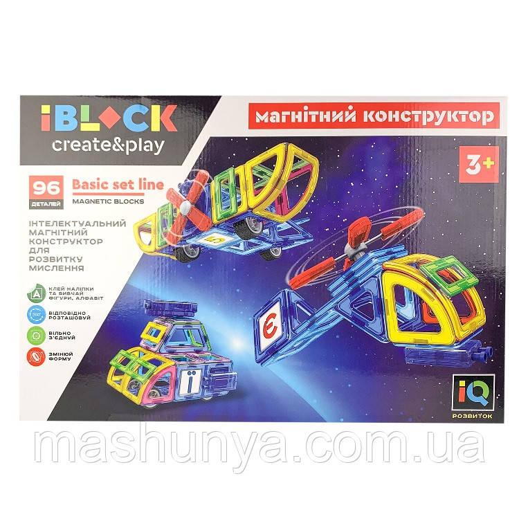 Конструктор магнитный iBlock 96 деталей PL-920-08 Пром