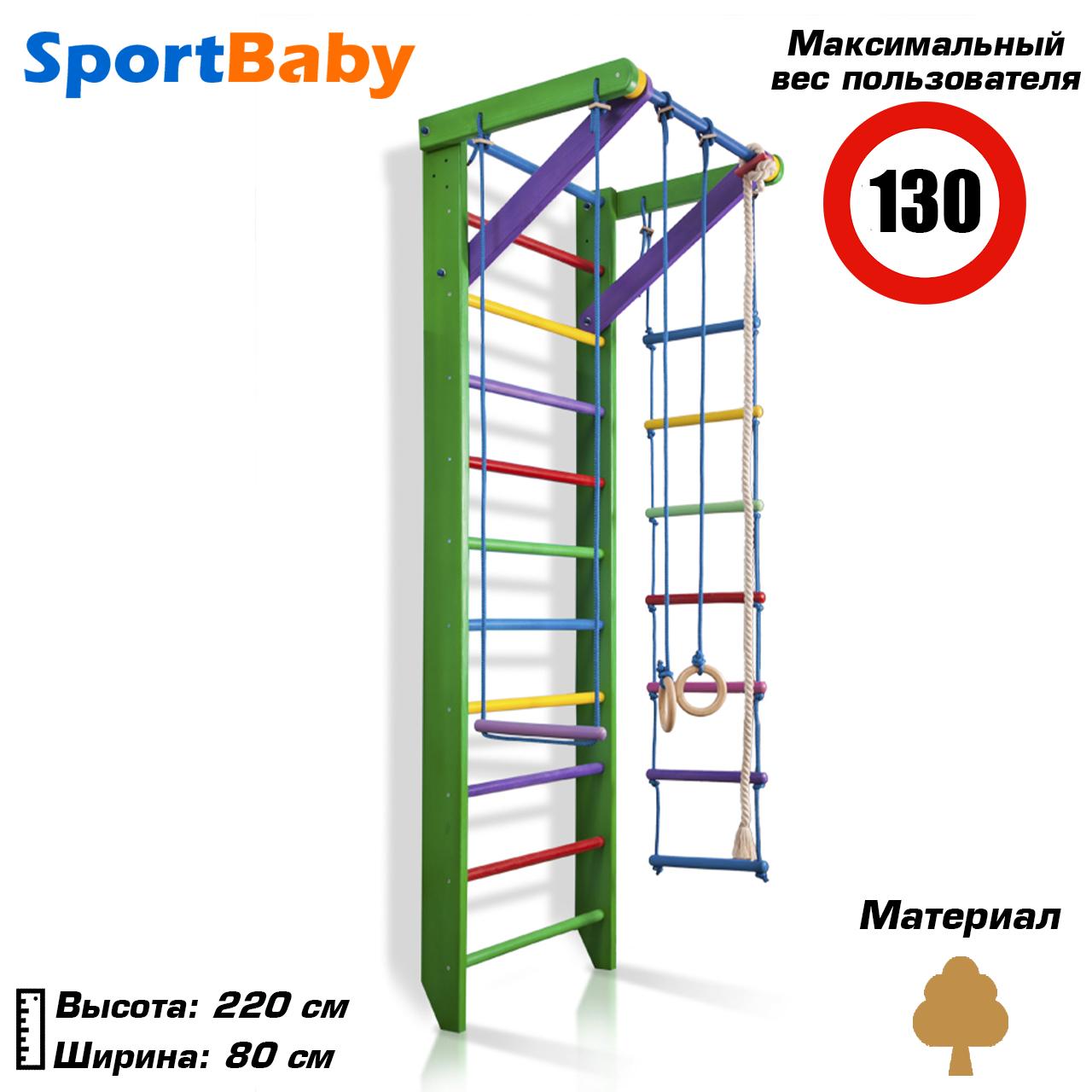Детский спортивный уголок «Робин Гуд 2-240»