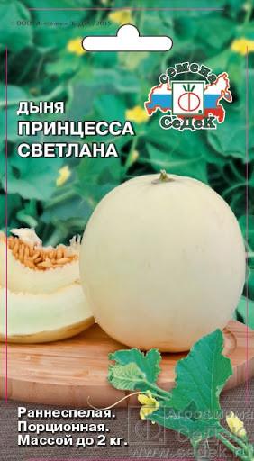 Седек Диня Принцеса Світлана F1 0.2 г