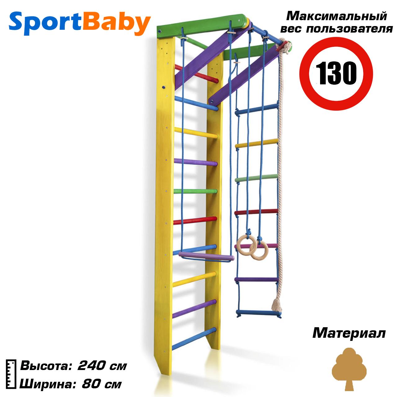 Детский спортивный уголок «Юнга 2-240»