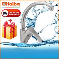 Кухонный латунный смеситель на мойку Haiba FOCUS 011 матовый (HB0127)