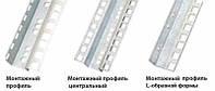 ZPAS Монтажные профили WZ-SB00