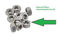 Шестигранная гайка М24 ГОСТ 5915-70, DIN 934 из нержавеющих сталей А2 и А4, фото 1