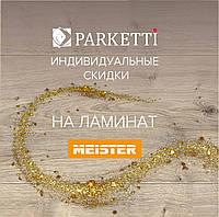 Распродажа ламината Meister. Лучшие цены на Meister!