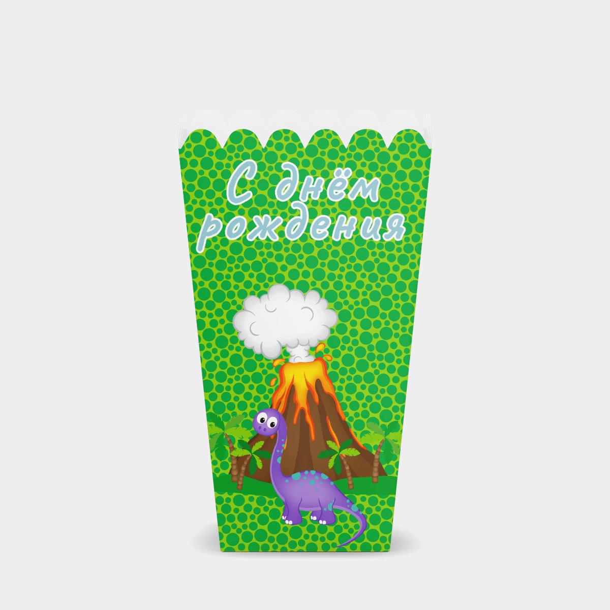 Коробочка для попкорна Динозавры С днем рождения