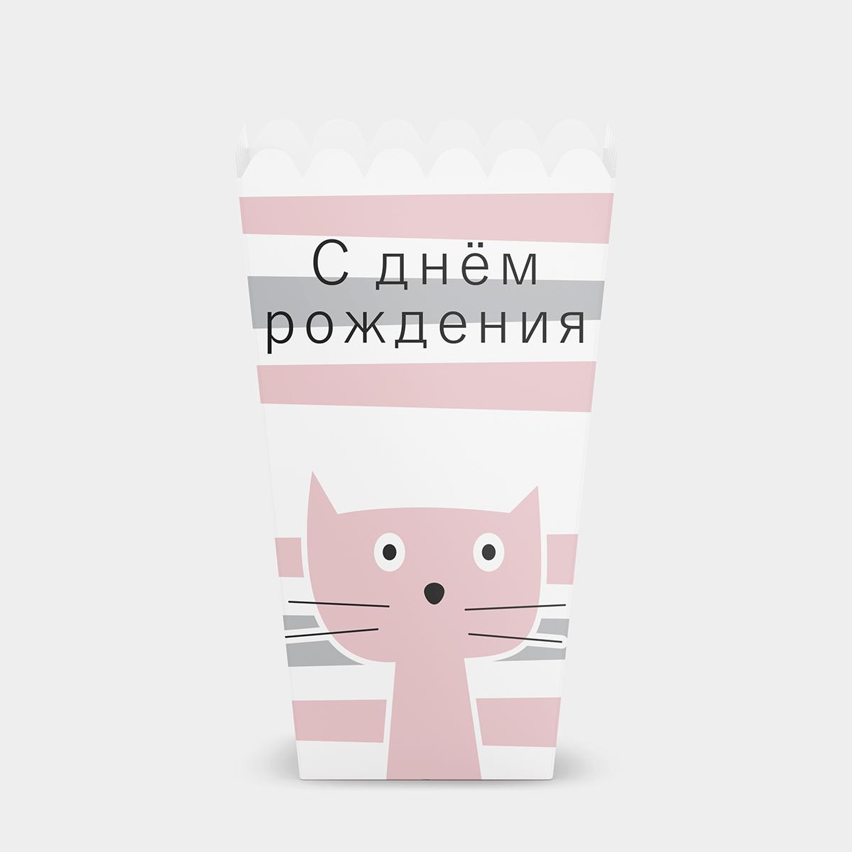 Коробочка для попкорна Котенок С днем рождения