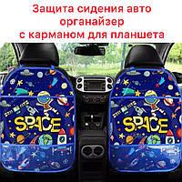 Защита от грязи на спинку переднего сиденья в авто Накидка-Органайзер для планшета