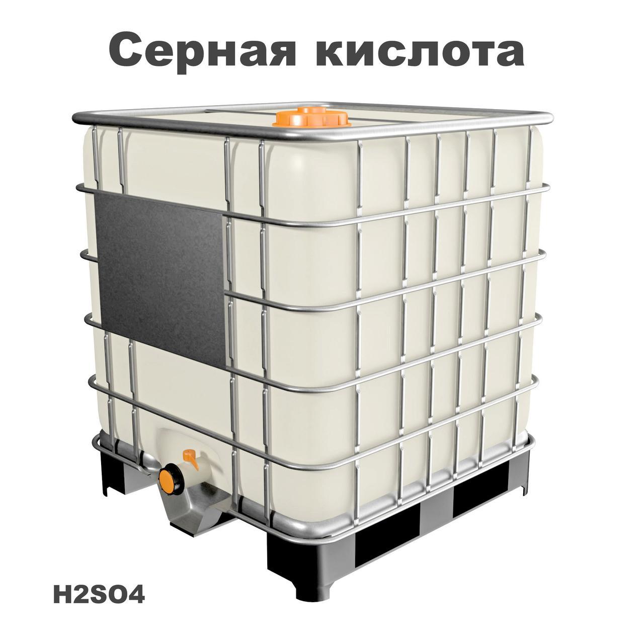 Кислота серная техническая концентрированная 92-94%, 1 сорт, ОПТОМ, в кубах