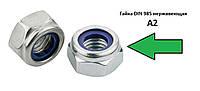 Гайка М22 DIN 985, ISO 10511 самозажимная из нержавейки А2, А4, фото 1