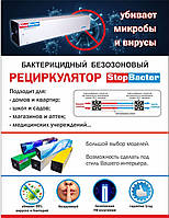 Бактерицидный Безозоновый Рециркулятор StopBacter