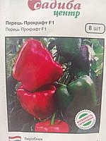 Семена перца сладкого красного раннего гибрид Прокрафт F1 толстостенный Enza Zaden Голландия 8 семян