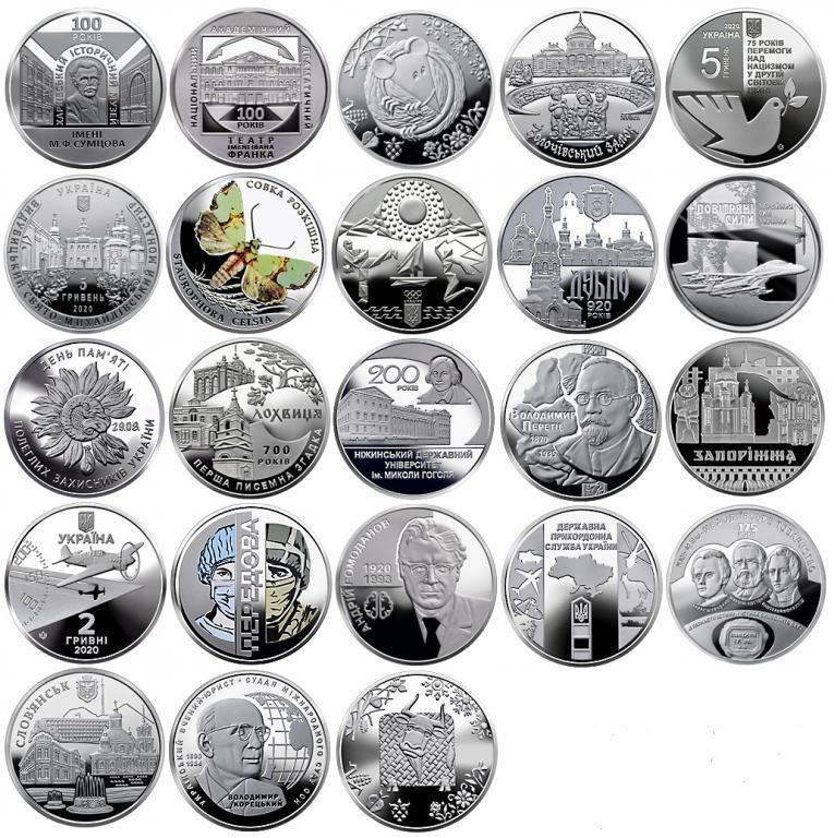 Річна підбірка 2020 року, всі 23 монети / Годовая подборка, все 23 монеты