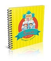 Книга для записи кулинарных рецептов. KIDS MENU (желтая) (укр язык)
