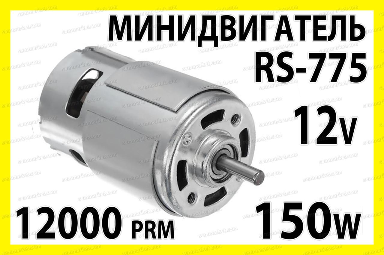 Міні електродвигун RS775 12v 12000rpm 150W електромотор дриль шуруповерт електро двигун