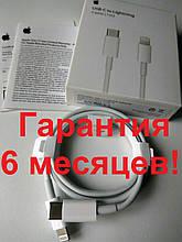 Кабель Apple USB-C to Lightning Cable1m MQGJ2ZM/A для зарядки iPhone 12Pro Max Айфон 11 iPad Air iMac Mac mini