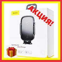 Автодержатель Беспроводная Зарядка для телефона Baseus держатель в авто 15W +подарок черный Black АКЦИЯ!