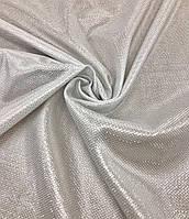 Ткань трикотаж люрекс цвет серебро (ш 145см), 100% п/э для пошива платьев, костюмов, блузок