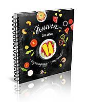 Книга для записи кулинарных рецептов. KIDS MENU (черная) (укр язык)