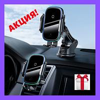 Автодержатель для телефона Baseus Беспроводная Зарядка держатель в авто 15W +подарок черный Black АКЦИЯ!