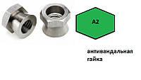 Гайка М20 антивандальная нержавеющая ART 9305, А2 и А4, фото 1