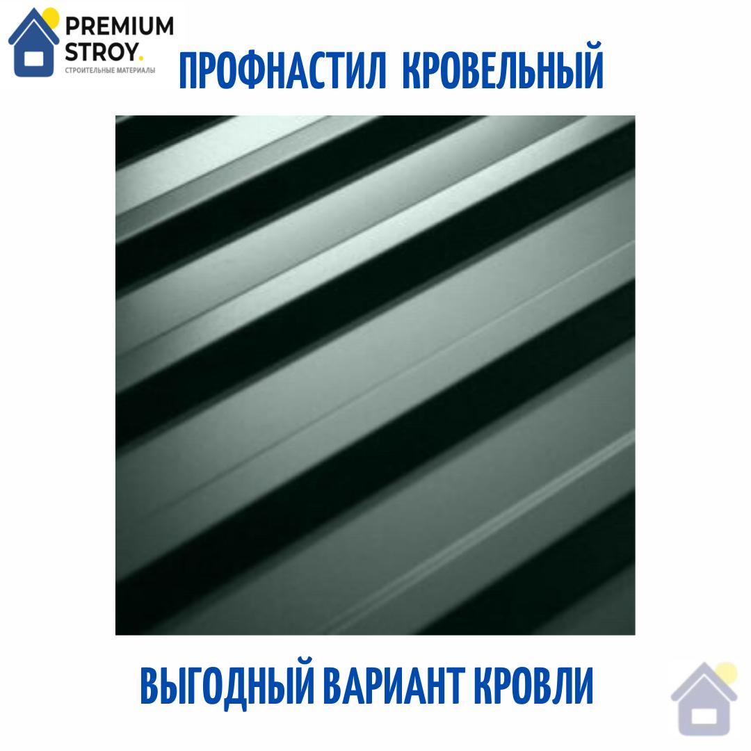 Профнастил покрівельний ПК -20 Україна 0,45-0,48 мм Матовий