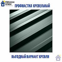 Профнастил покрівельний ПК -20 Україна 0,45-0,48 мм Матовий, фото 1