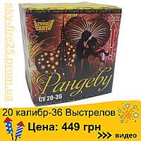 """Салют на день народження """"Рандеву"""" на 36 пострілів. Феєрверк на день народження 20 калібр (СУ 20-36)"""