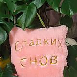 Мягкая меховая декоративная подушка с надписью  Сладких снов розовая, фото 2