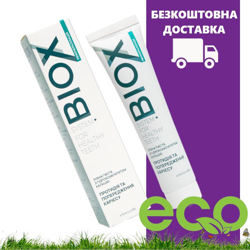 Натуральная зубная паста Biox (Биокс) - противодействие и предупреждение кариеса (75 мл)